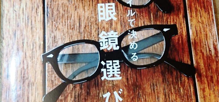 「Lightning 別冊Eyewear Book」