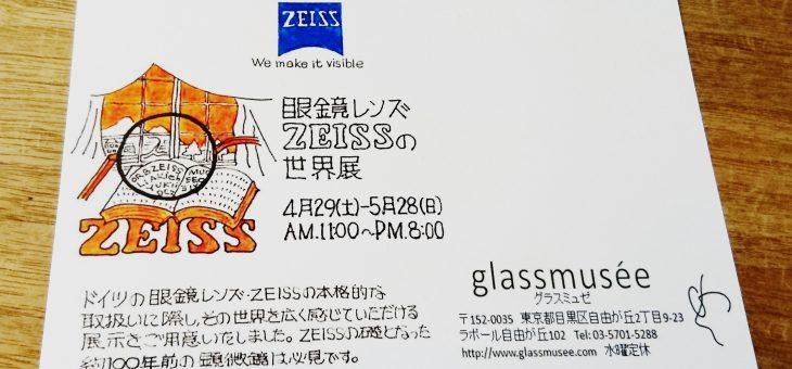 「ZEISSの世界展」4月29日~