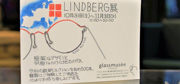 【info】LINDBERG展は10月31日から
