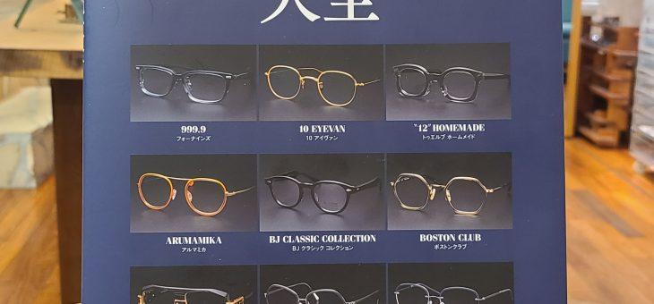 「本格眼鏡大全」